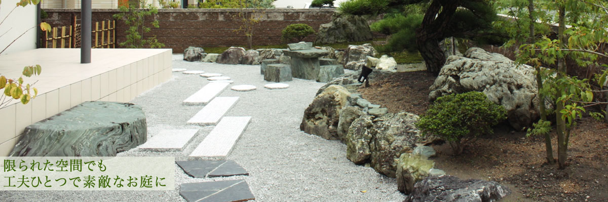 篠原造園トップイメージ5